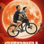 Crazy Alien (2019) – Chinese